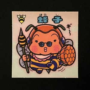 蜂子<br>【旧/アイス版/109-守】