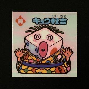 キュウ軽吉<br>【旧/アイス版/114-守】