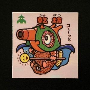 乾坊<br>【旧/アイス版/116-守】