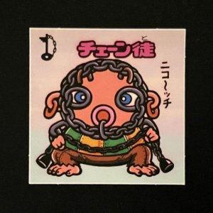 チェーン徒<br>【旧/アイス版/119-守】