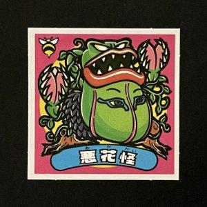 悪花怪<br>【旧/アイス版/109-悪】