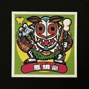 悪蛾魔<br>【旧/アイス版/111-悪】