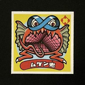 ムゲン鬼<br>【旧/アイス版/114-悪】