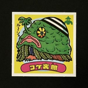 コケ裏闇<br>【旧/アイス版/116-悪】