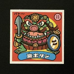 魔ボタン<br>【旧/アイス版/118-悪】