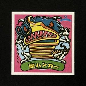 魔ハンガー<br>【旧/アイス版/120-悪】