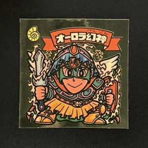 オーロラ幻神<br>【旧/アイス版/128-天】