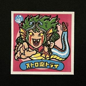 ストロ魔トライ<br>【旧/アイス版/129-悪】