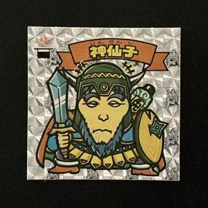 神仙子<br>【旧/アイス版/143-天】
