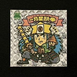 一刀星断帝<br>【旧/アイス版/165-天】