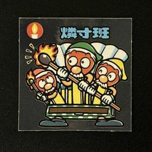 燐寸班<br>【旧/アイス版/157-守】