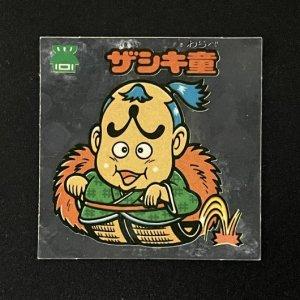 ザシキ童<br>【旧/アイス版/165-守】
