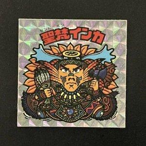 聖梵インカ<br>【旧/アイス版第14弾】