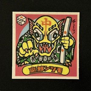 魔邪ンツモ<br>【旧/アイス版/158-悪】