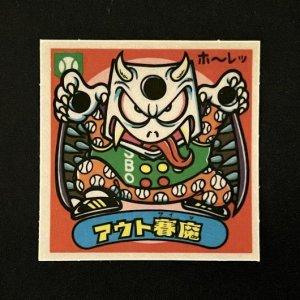 アウト賽魔<br>【旧/アイス版/159-悪】