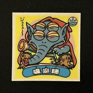 吸魔師<br>【旧/アイス版/160-悪】