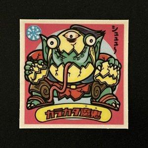 カラカタ魔鬼<br>【旧/アイス版/162-悪】