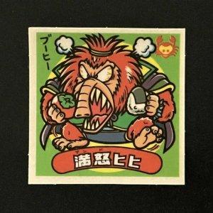 満怒ヒヒ<br>【旧/アイス版/163-悪】