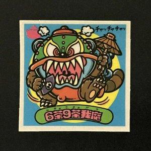 6茶9茶我魔<br>【旧/アイス版/164-悪】