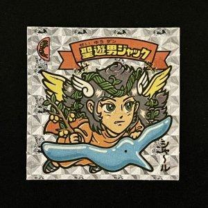 聖遊男ジャック<br>【旧/アイス版/171-天】