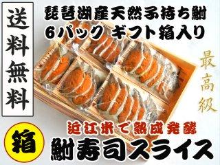 【最高級】琵琶湖産の天然子持ちニゴロブナで丁寧に手作りした鮒寿司スライス済み ミニパック6セット