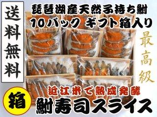 【最高級】琵琶湖産の天然子持ちニゴロブナで丁寧に手作りした鮒寿司スライス済み ミニパック10セット