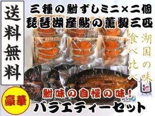 鮒味のバラエティーセット!琵琶湖産天然子持ちにごろ鮒、琵琶湖産天然子持ちげんごろう鮒、鮒寿司薫製のミニパック各2個と鮎の薫製3匹入り