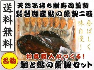 ご飯はチーズのような味わい!和食職人がつくる鮒寿司薫製と琵琶湖産鮎の薫製2匹セット