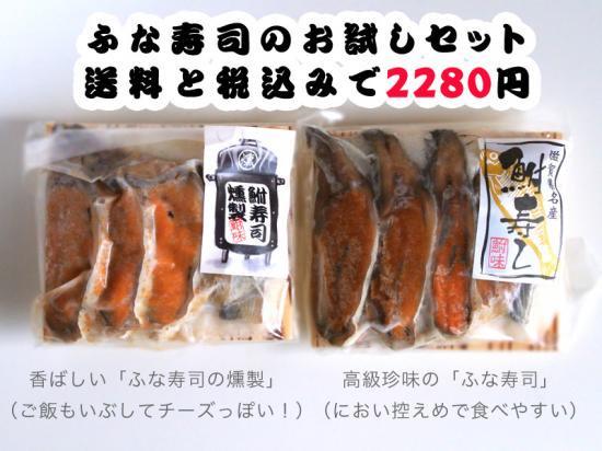 初心者向け最安値ミニサイズ!琵琶湖名産なれ寿司「お試し鮒寿司と薫製セット」