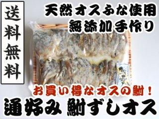 【オス】近江米で熟成発酵させた国産天然鮒寿司スライス