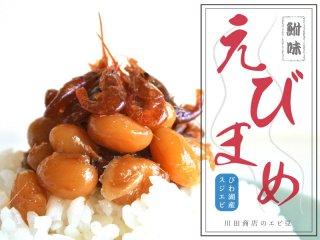 近江八幡市つねこおばちゃん伝統の味!滋賀県の郷土料理「川田商店のエビ豆」
