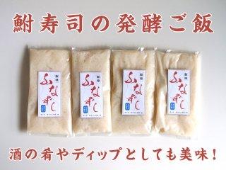 鮒寿司の発酵ご飯4パックセット