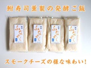 鮒寿司薫製の発酵ご飯4パックセット