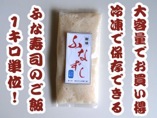 【大容量でお買い得】鮒寿司の発酵ご飯ビッグサイズ