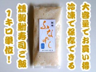 【大容量でお買い得】くんせい鮒寿司の発酵ご飯ビッグサイズ