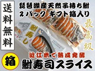 【最高級】琵琶湖産の天然子持ちニゴロブナで丁寧に手作りした鮒寿司スライス済み ミニパック2セット