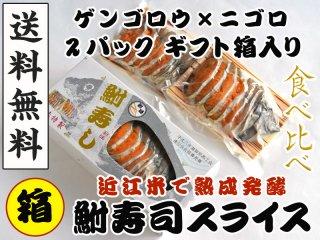 琵琶湖産の天然子持ちにごろ鮒と琵琶湖産の天然子持ちげんごろう鮒の食べ比べセット