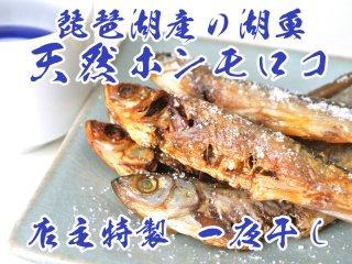 琵琶湖産 天然ホンモロコ一夜干し