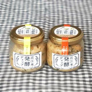 近江米発酵ディップセット(マヨネーズ/マヨネーズ&弥平唐辛子)