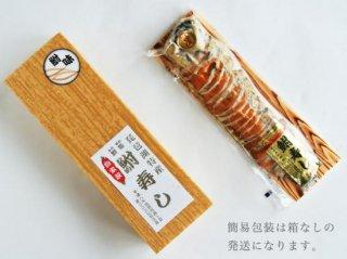 近江米でじっくり熟成発酵させた琵琶湖産の天然子持ちげんごろう鮒寿司スライスL