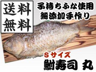 近江米でじっくり熟成発酵させた琵琶湖産の天然子持ちげんごろう鮒寿司 丸S