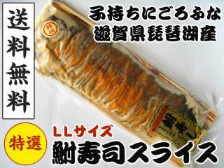 【最高級】琵琶湖産の天然子持ちニゴロブナで丁寧に手作りした鮒寿司 スライス済み(LL)