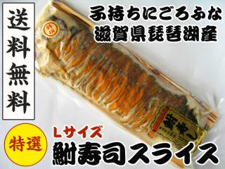 【最高級】琵琶湖産の天然子持ちニゴロブナで丁寧に手作りした鮒寿司 スライス済み(L)