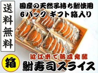 近江米でじっくり熟成発酵させた琵琶湖産天然子持ちげんごろう鮒寿司スライス済み ミニパック6セット