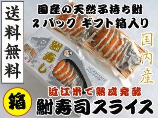 近江米でじっくり熟成発酵させた琵琶湖産の天然子持ちげんごろう鮒寿司スライス済み ミニパック2セット