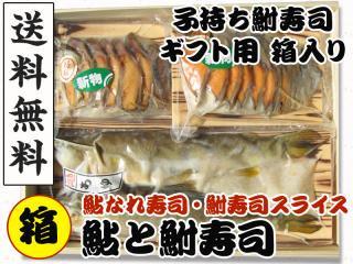 琵琶湖産鮎のなれ寿司と近江米でじっくり熟成発酵させた国産天然子持ち鮒寿司スライスミニパックの進物用セット