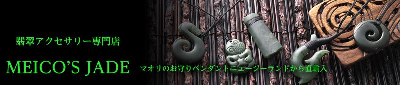 翡翠アクセサリーや翡翠ネックレスならMeico's Jade