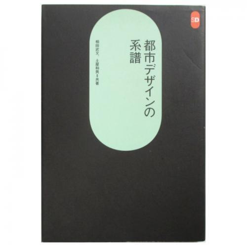 相田武文、土屋和男 / SD選書 都...