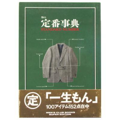婦人画報社書籍編集部 / 男の定...