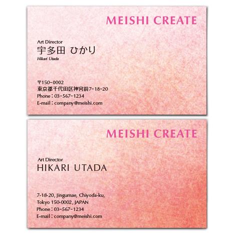 和紙の模様・ピンク